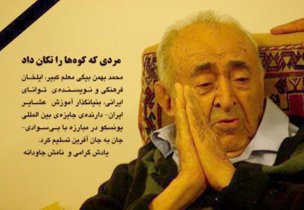 نامه ای به استادم، بهمن بیگی