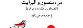 """بازخوانی رمان """"من، منصور و آلبرایت""""* نوشتهی فرخنده حاجیزاده/ طلا نژاد حسن"""