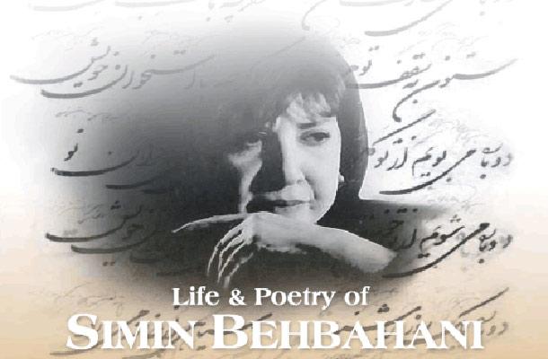زندگی و شعر سیمین بهبهانی/ امیر مهیم