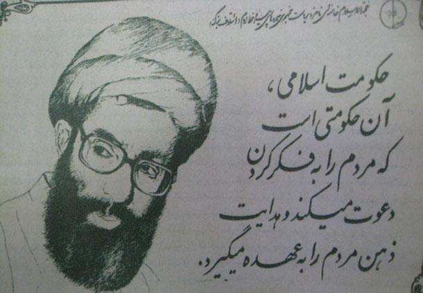 رساله مقام رهبری به زبان فارسی/ اسد مذنبی