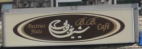 Tastes of Tehranto: The New Café on the Block