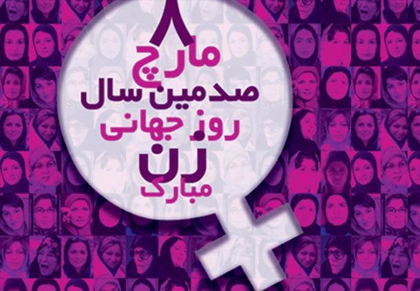 جشن های روز زن در تورنتو
