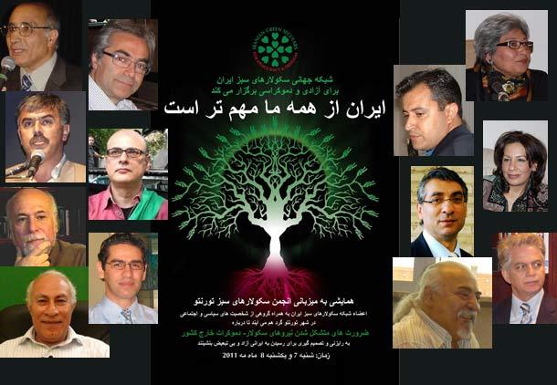 همایش بزرگ سکولارهای سبز ایران: تلاش برای همگرایی نیروهای اپوزیسیون خارج کشور