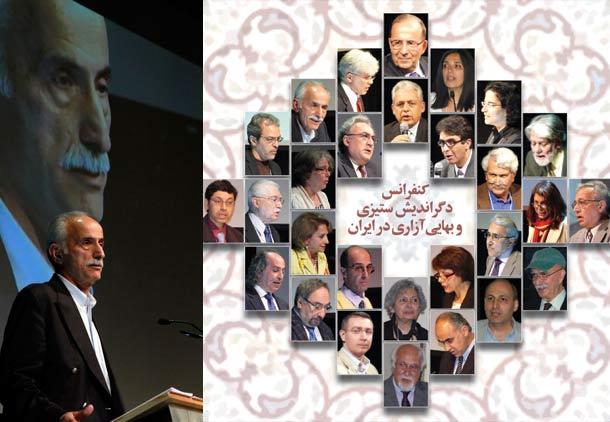 همایش دگراندیش ستیزی و بهایی آزاری در ایران/ فرح طاهری