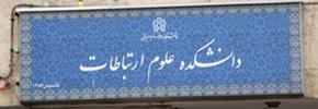 علوم انسانی، بر پایه ی قرآن ـ شرعیات!/شهباز نخعی