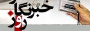 ایران بزرگترین زندان روزنامه نگاران/حسن زرهی