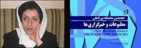 مردم، نمایشگاه بین المللی مطبوعات رژیم را تحریم کردند/ حسن زرهی