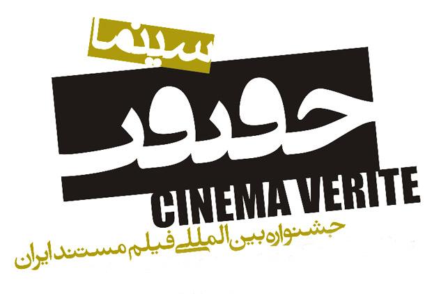 تحریم جشنواره سینما حقیقت از سوی سینماگران جهان