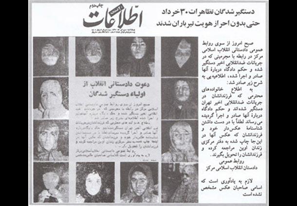 سی خرداد ۶۰، بازبینی یک رویداد تاریخی پس از سی سال /حمید نوذری