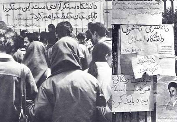 بستن دانشگاه ها، آغاز سرکوب گسترده/ فرح طاهری
