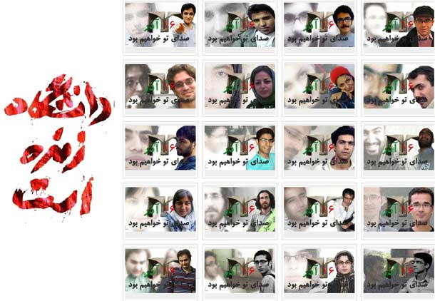 به یاد دانشجویان زندانی در ۱۶ آذر روز دانشجو