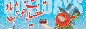 تعطیلات خوش/حسن زرهی