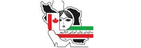 پرورش هنر نوشتن در سازمان زنان ایرانی انتاریو/ روشن – م