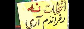 تحریم انتخابات، گناه دارد!/میرزا تقی خان