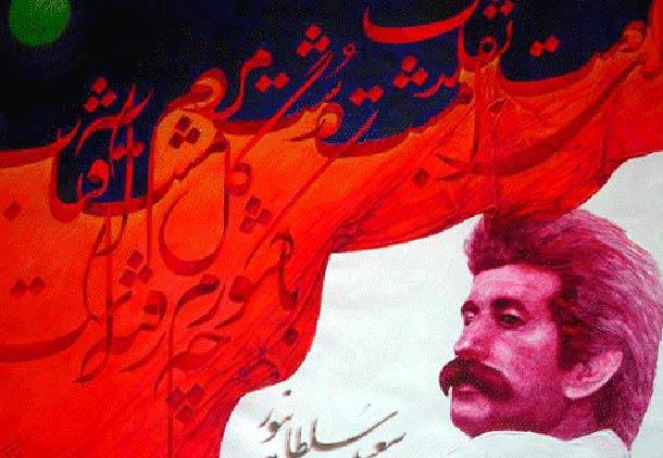 نکته هایی درباره ی تئاتر سیاسی سعید سلطانپور/ عزت گوشه گیر