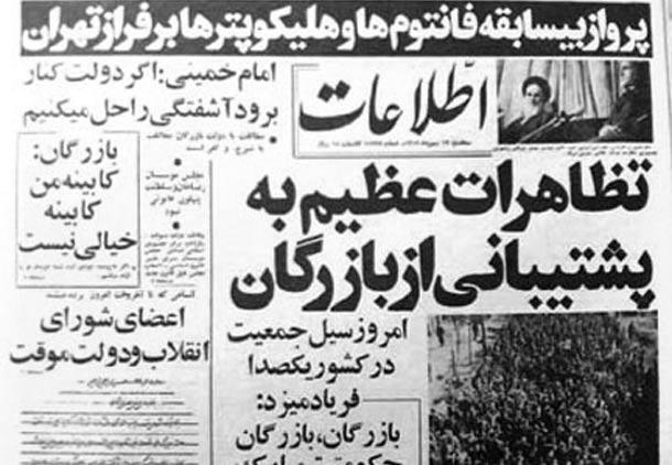 قتل های مشکوک و زنجیره ای در ایران/ رویدادهای مهم سال ۱۳۷۳
