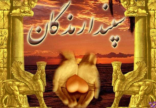 جشن سپندار مذگان، والنتاین ایرانی/حسن گل محمدی