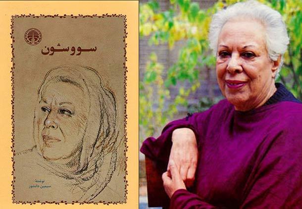 دکتر سیمین دانشور؛ مادر ادبیات داستانی معاصر درگذشت/حسن گل محمدی