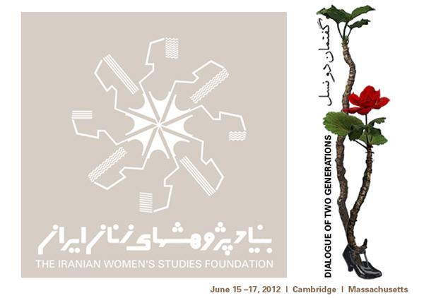 بیست و سومین کنفرانس بین المللی پژوهشهای زنان ایران