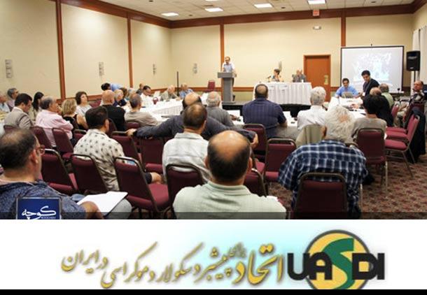 همایش اتحاد برای پیشبرد سکولار دموکراسی در ایران