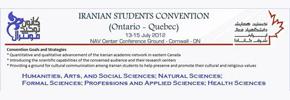 کنوانسیون «دانشجویی» جمهوری اسلامی در کانادا به تاخیر افتاد