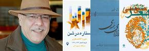 شعر و ادبیات ایران پس از پنجاه و هفت/ عباس شکری