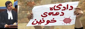 گفت وگو با پرفسور پیام اخوان؛ دادستان دادگاه مردمی ایران تریبونال