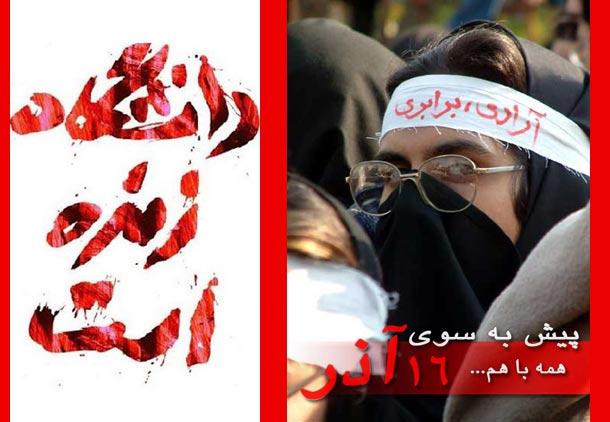 تاریخچه ۱۶ آذر، روز دانشجو در ایران/حسن گل محمدی