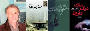 گفت وگوی شهروند با محمود فلکی، شاعر و نویسنده/عباس شکری