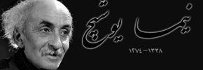 مانیفست شعر نیمایی/حسن گل محمدی