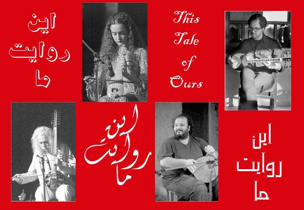 کنسرت موسیقی تلفیقی ایران و یونان/آرش عزیزی