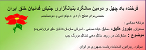 فرخنده باد چهل و دومین سالگرد بنیانگذاری جنبش فدائیان خلق ایران