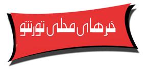اطلاعیه نهادهای ایرانی ـ کانادایی تورنتو ـ شماره ۱۵۵۷ ـ ۲۷ آگوست ۲۰۱۵