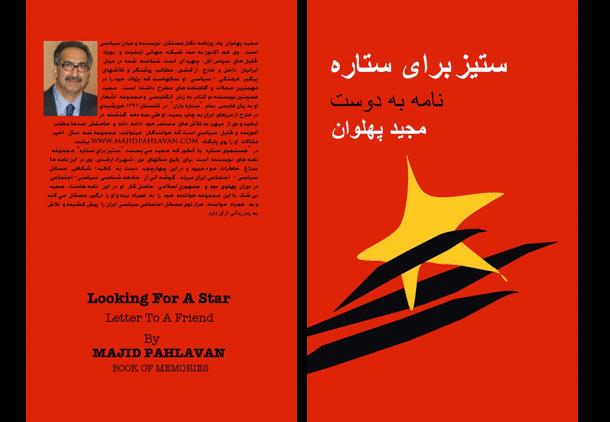 """نگاهی به """"ستیز برای ستاره"""" نوشته مجید پهلوان /بهرام بهرامی"""