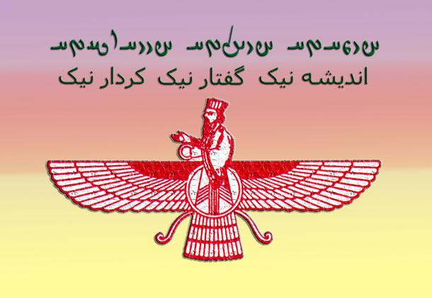 ششم فروردین، سالگرد تولد زرتشت پیامبر بزرگ ایرانی /حسن گل محمدی