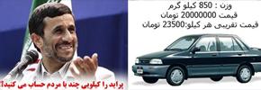 انتخابات کیلوئی چنده؟!/میرزاتقی خان