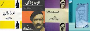 جلال آل احمد: حاشیه ای بر یک شعر/مجید نفیسی