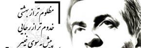 جابجایی محمود با محمد یا محسن و یا/شهباز نخعی