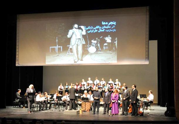 دومین کنسرت نوروزی گروه کر و ارکستر ملى ایران؛ بهار در زمستان
