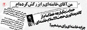 چرا رهبر رئیس جمهور نباشد؟/میرزاتقی خان
