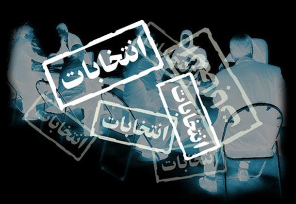 معیارهای انتخابات حداقلی و انتخابات پیشرو یا خردادی کم حادثه و رئیس دفتری بیحاشیه / مصطفا عزیزی