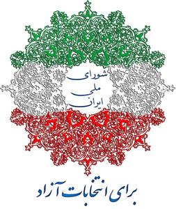 بیانیه شورای ملی ایران به مناسبت ۲۲ بهمن