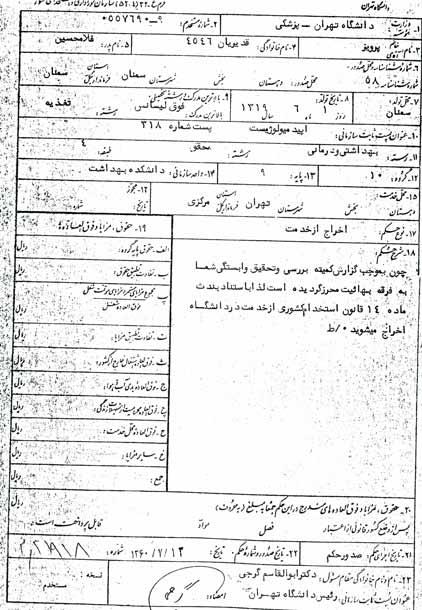 حکم اخراج دکتر پرویز قدیریان از دانشگاه تهران