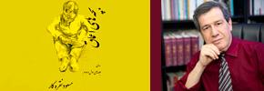 """یادداشتی بر رمان """"بچههای اعماق"""" نوشته مسعود نقرهکار/محسن یلفانی"""