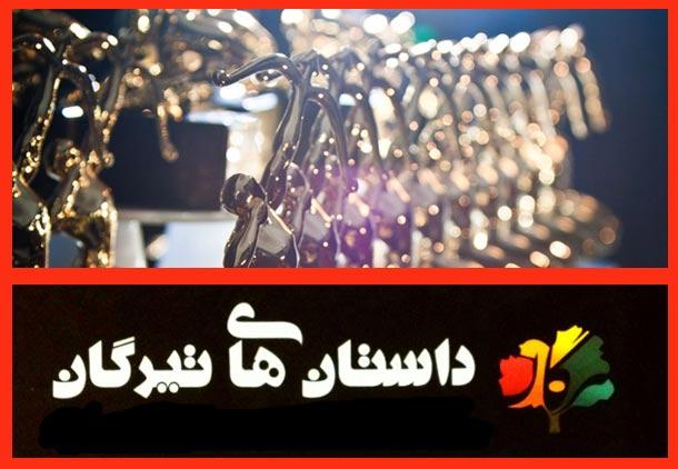 برندگان مسابقه داستان نویسی تیرگان ۲۰۱۳