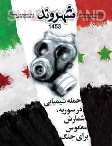 جلد شهروند 1453 مورخ 29 آگوست 2013