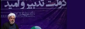 به روحانی خوش بین نیستم! /مهرداد درویش پور