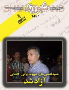 جلد شهروند 1457