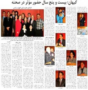 Kayhan_25-Years
