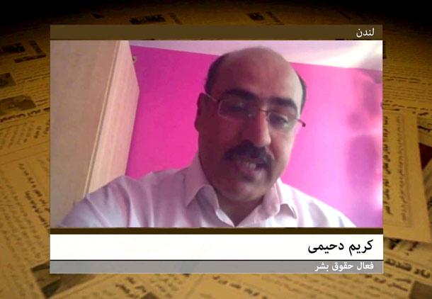 شهادتنامه کریم دحیمی فعال عرب اهوازی حقوق بشر